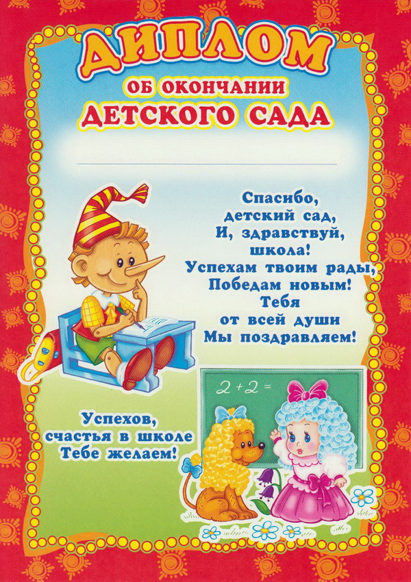 Поздравление с окончанием детского сада для ребенка
