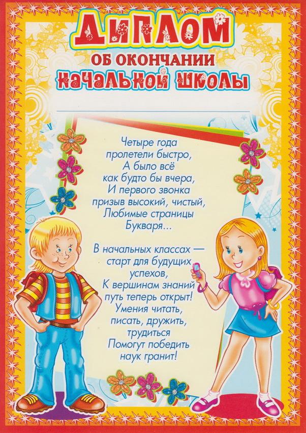 Поздравление ученикам для начальной школы