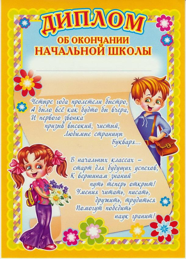 Диплом Выпускника Начальной Школы Шаблон