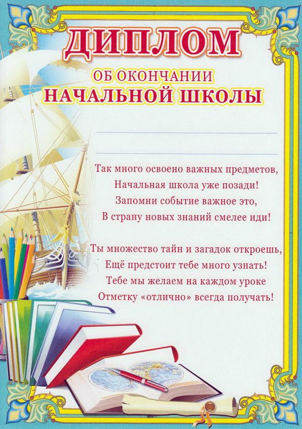 Поздравление на грамоту для начальной школы