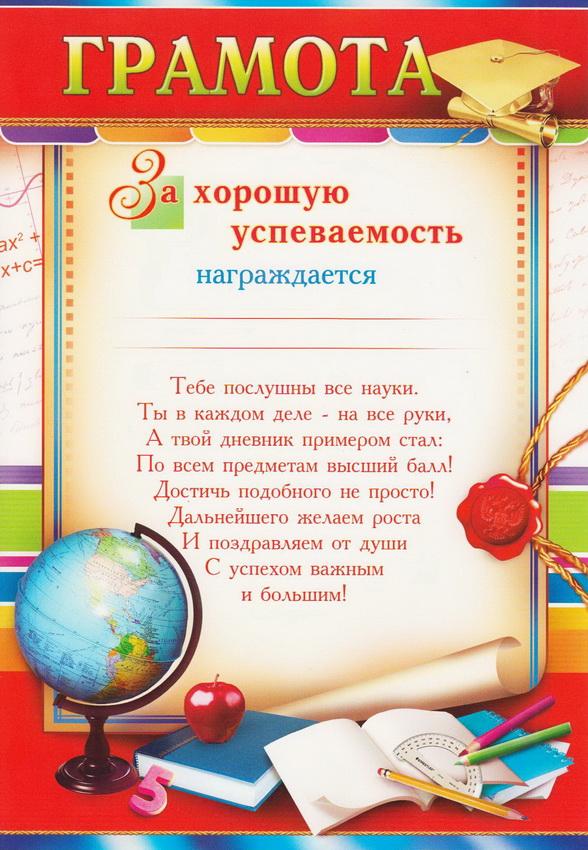 Грамоты для поздравления школьников
