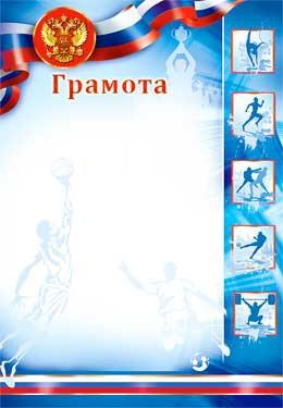 Грамоты Спортивные Шаблоны