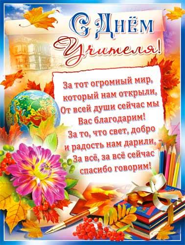 plakat_s_dnyom_uchitelya!_(r2-109).jpg