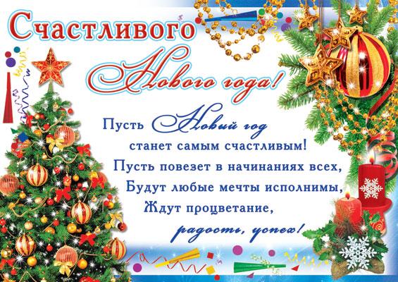 Поздравление школы с новым годом
