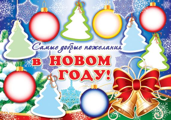 Плакаты с пожеланиями на новый год