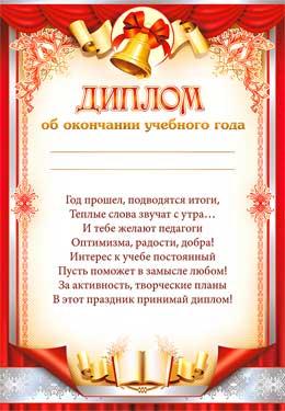 Диплом об окончании учебного года купить в Москве  Основное фото