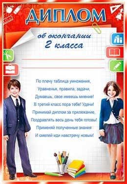 Диплом об окончании го класса купить в Москве недорого  Основное фото Изображение 2