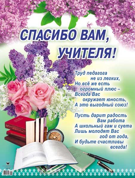Поздравления и слова благодарности учителю