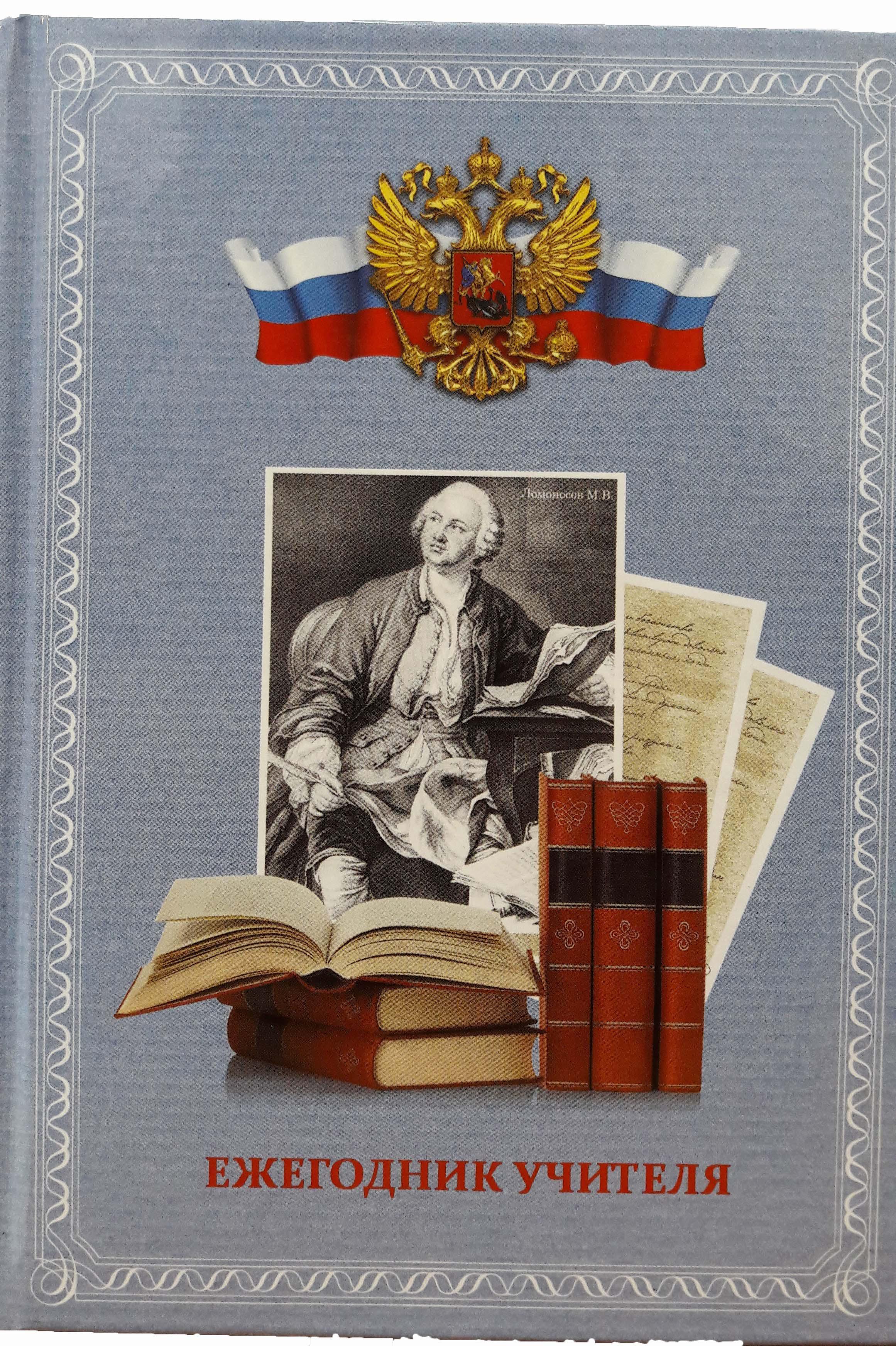 Анонс-изображение товара ежегодник учителя арт. 43103 ломоносов /а6+, 7бц, 512 стр.