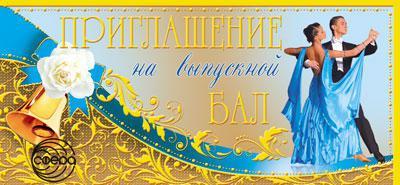 На выпускном балу открытки